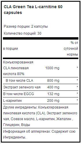 состав-CLA-with-GREEN-TEA-plus-L-CARNITINE-Olimp-60-капсул