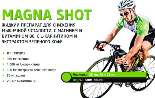Magna-Shot