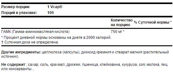 Now-Gaba-750-мг